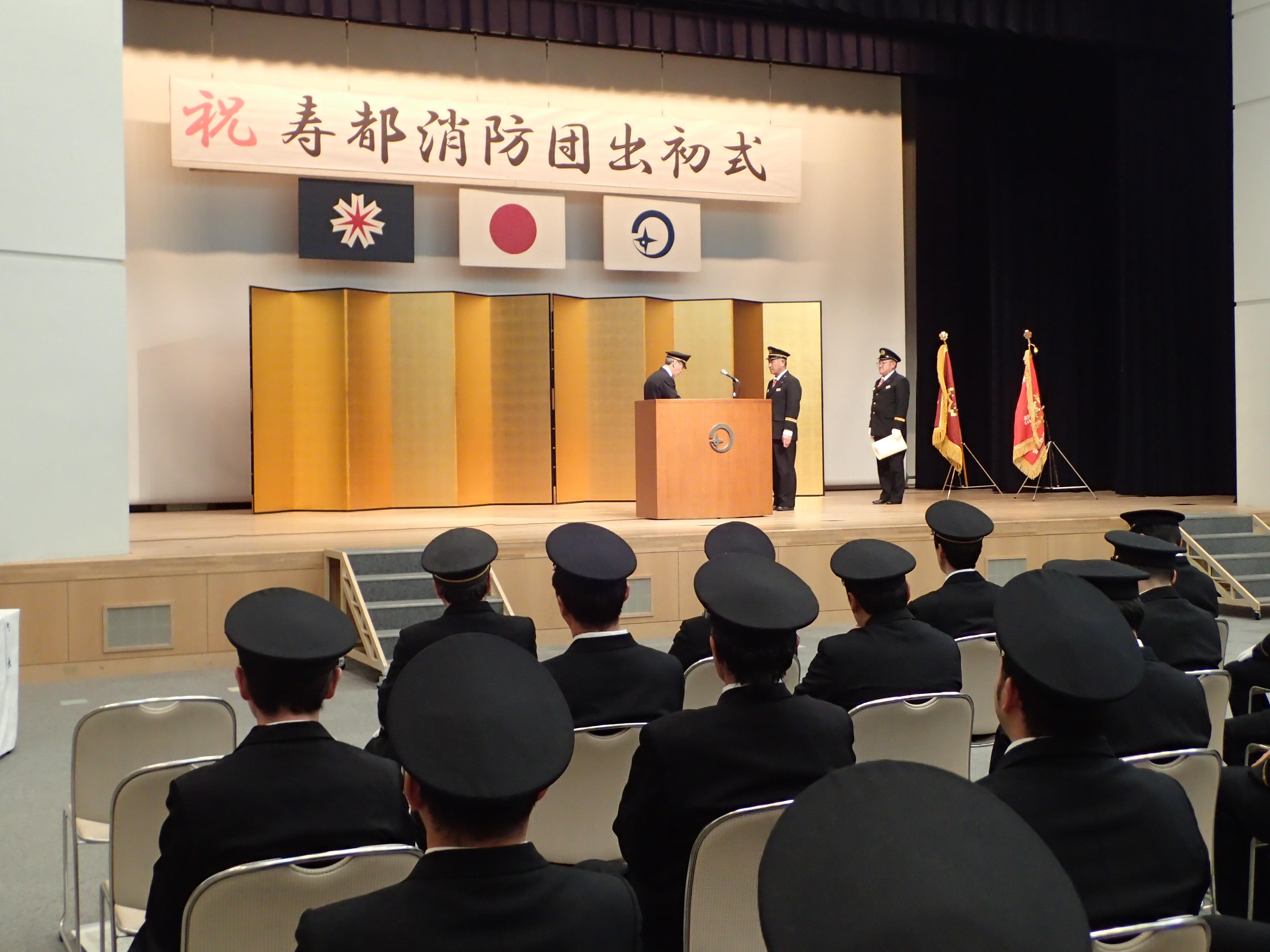 平成31年寿都消防団出初式